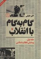 گام به گام با انقلاب 1 (پیدایش انقلاب اسلامی)