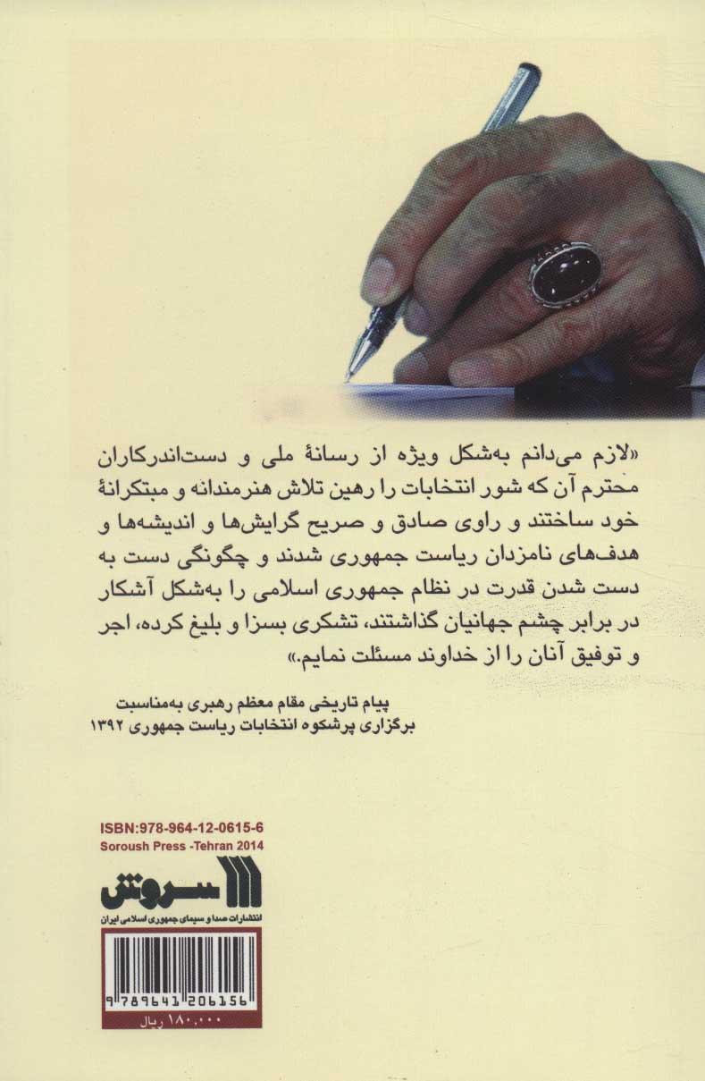 مناظره (متن مناظره های انتخاباتی یازدهمین دوره ریاست جمهوری ایران-خرداد1392)