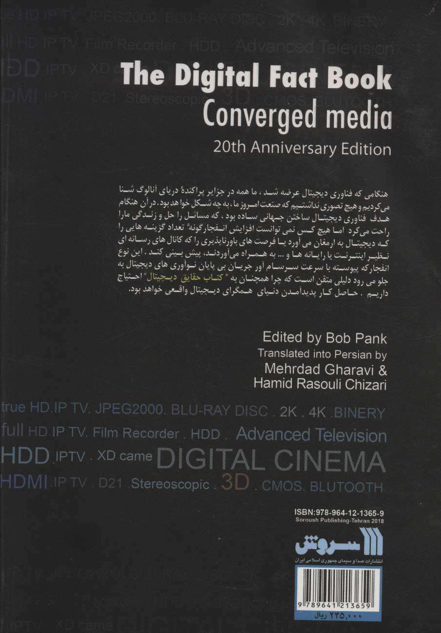 کتاب حقایق دیجیتال (رسانه های همگرا)
