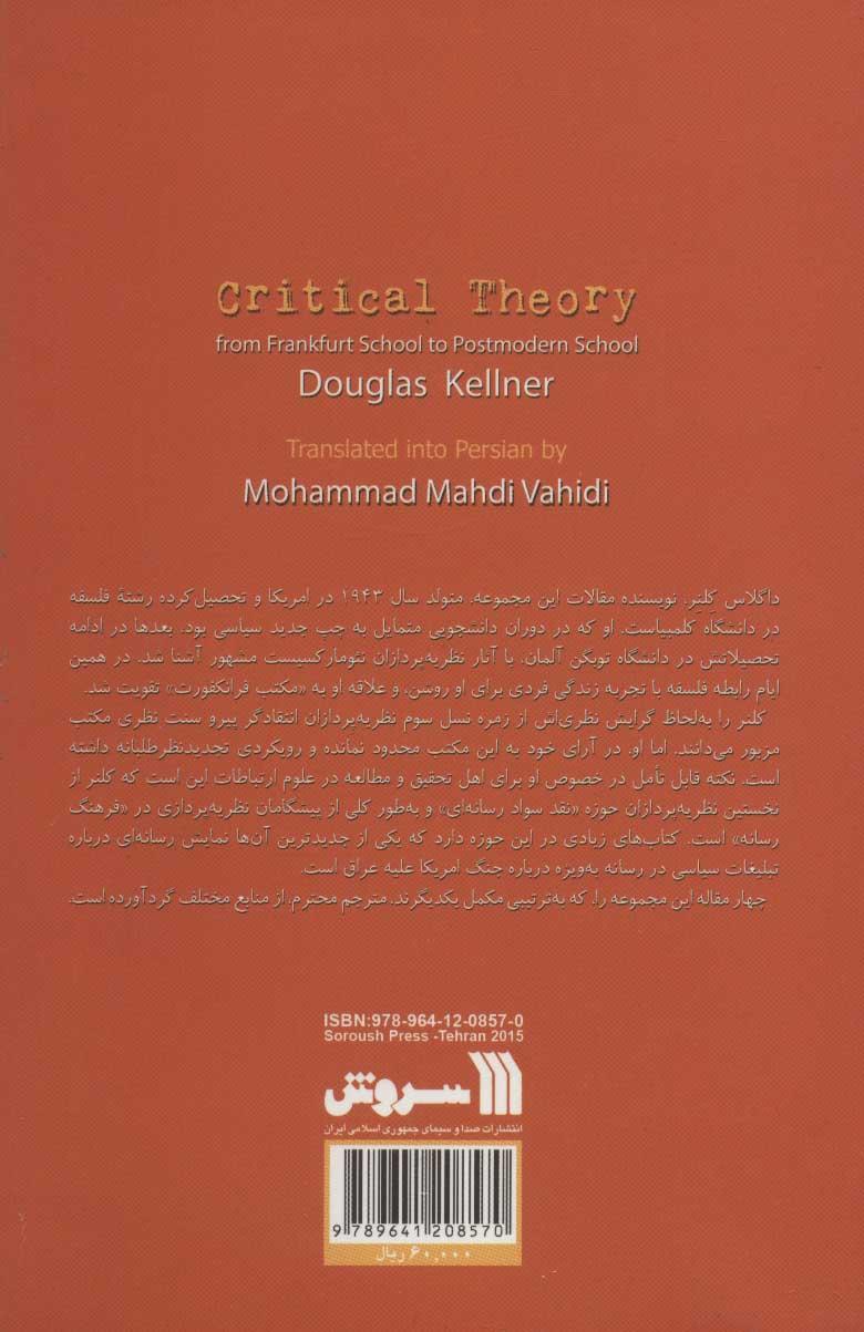 نظریه انتقادی از مکتب فرانکفورت تا مکتب پسامدرن (مجموعه مقالات)