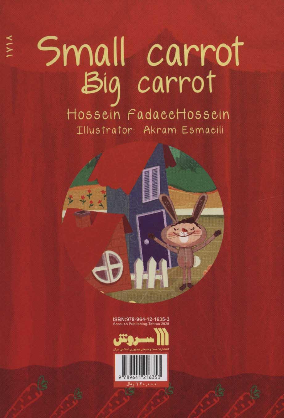 هویج کوچک هویج بزرگ (گلاسه)