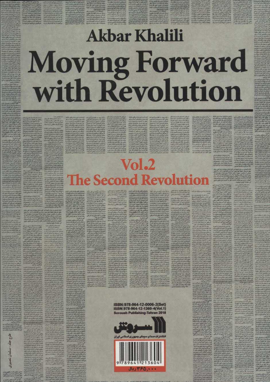 گام به گام با انقلاب 2 (انقلاب دوم)