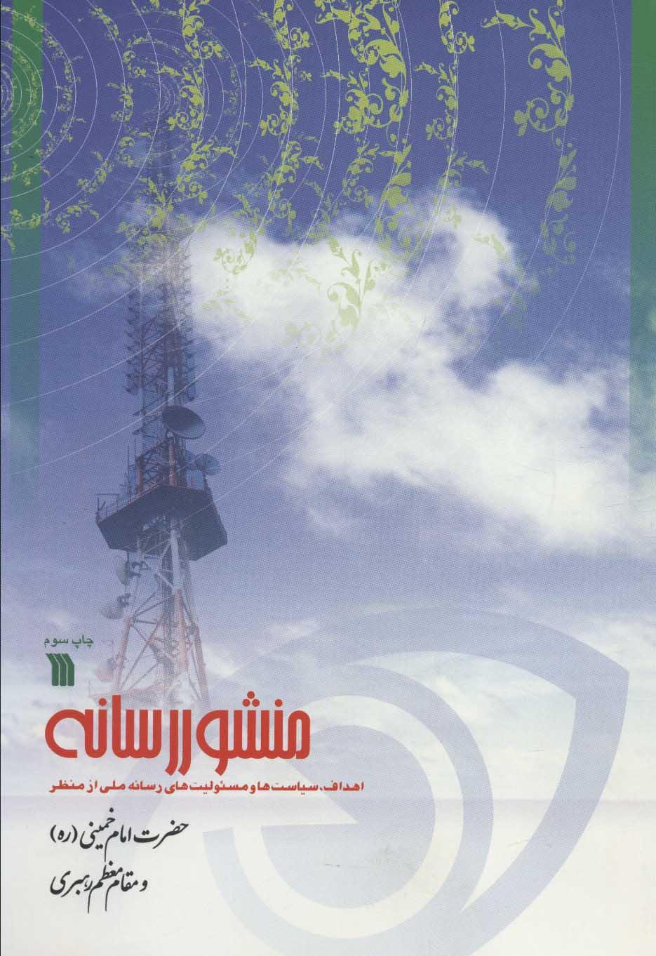 منشور رسانه (اهداف،سیاست ها و مسئولیت های رسانه ملی از منظر حضرت امام خمینی (ره) و مقام معظم رهبری)