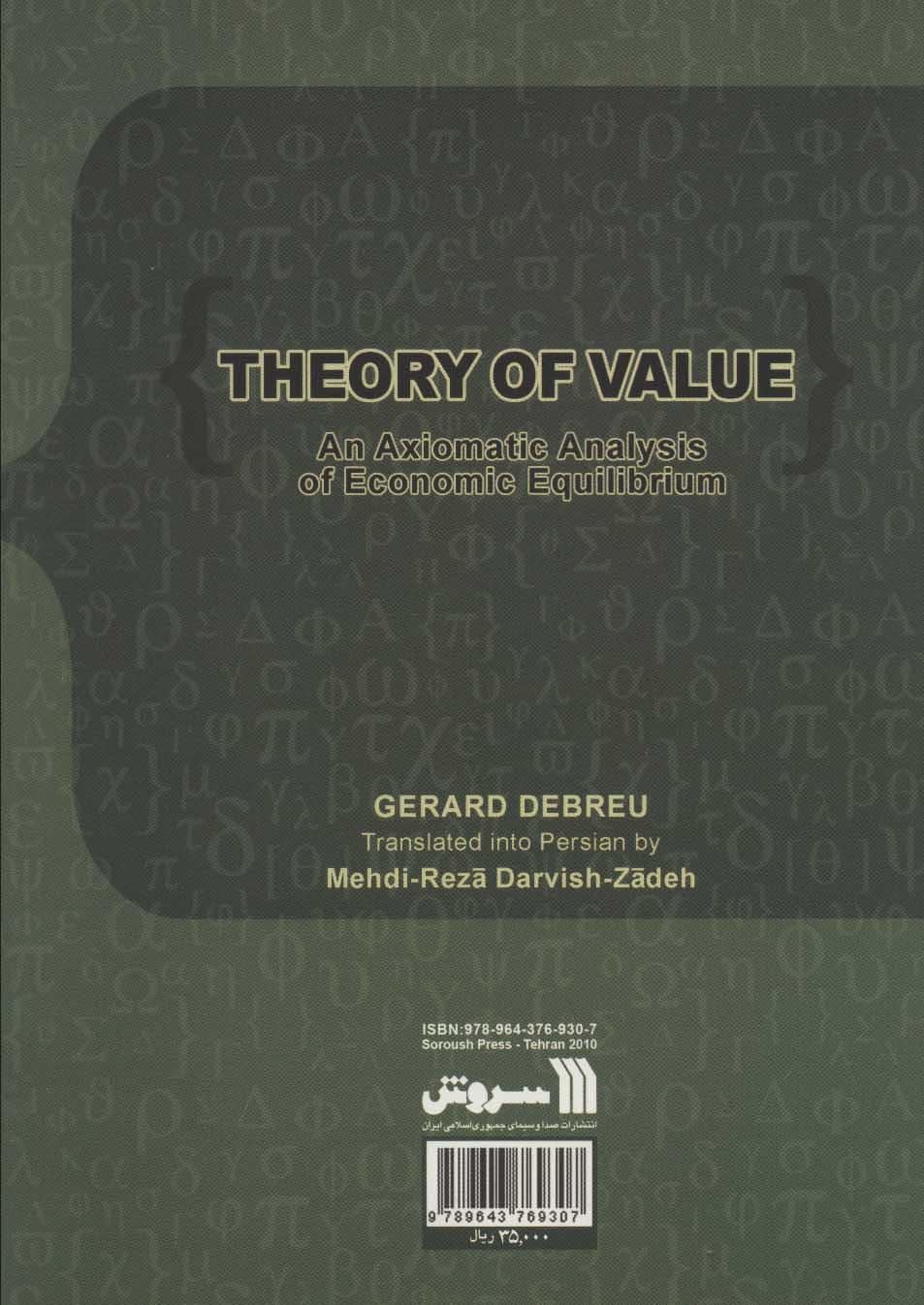 نظریه ارزش تحلیل ریاضی تعادل اقتصادی