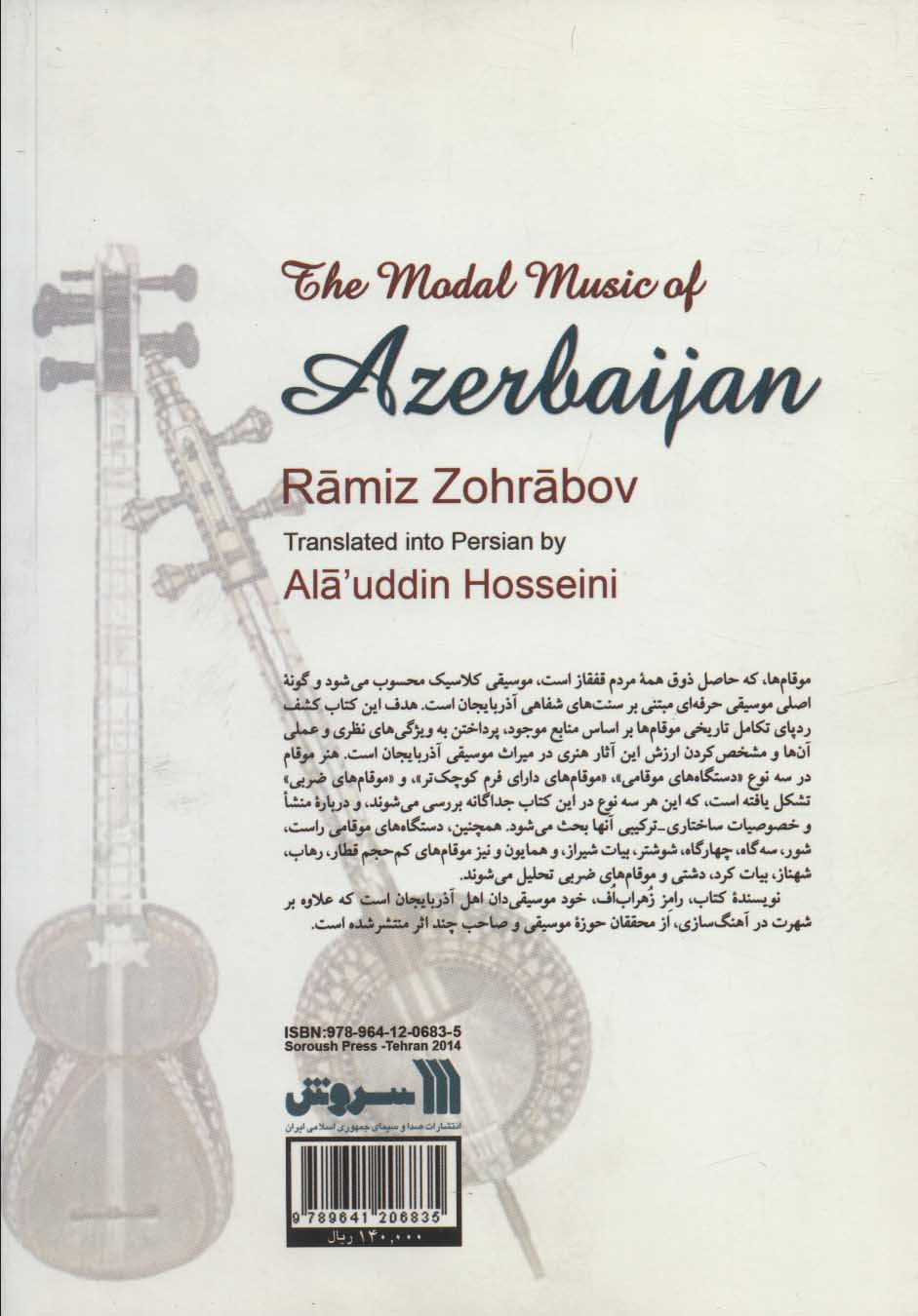 موقام،موسیقی مقامی آذربایجان