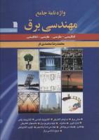 واژه نامه جامع مهندسی برق (انگلیسی-فارسی،فارسی-انگلیسی)