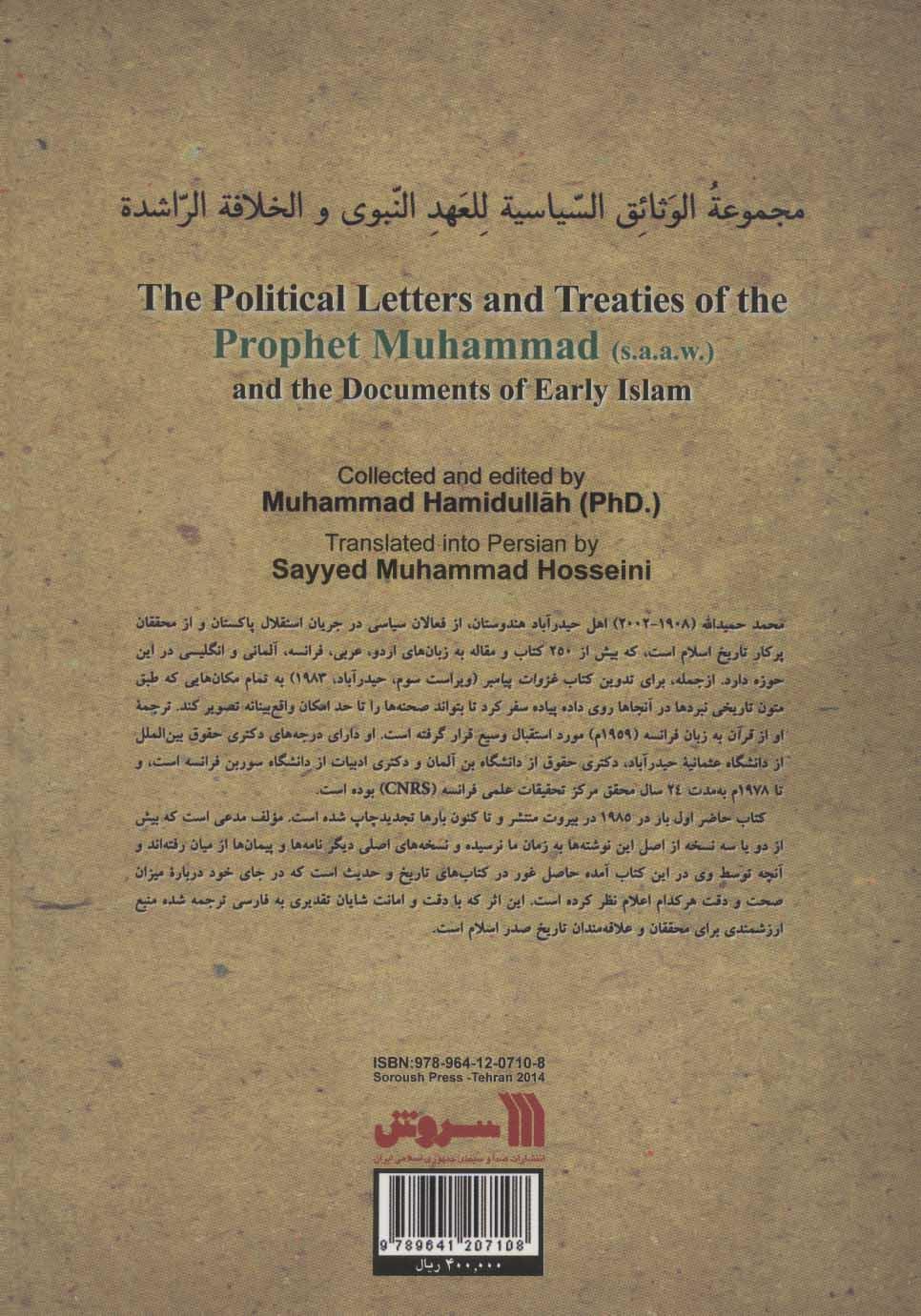 نامه ها و پیمان های سیاسی حضرت محمد (ص) و اسناد صدر اسلام