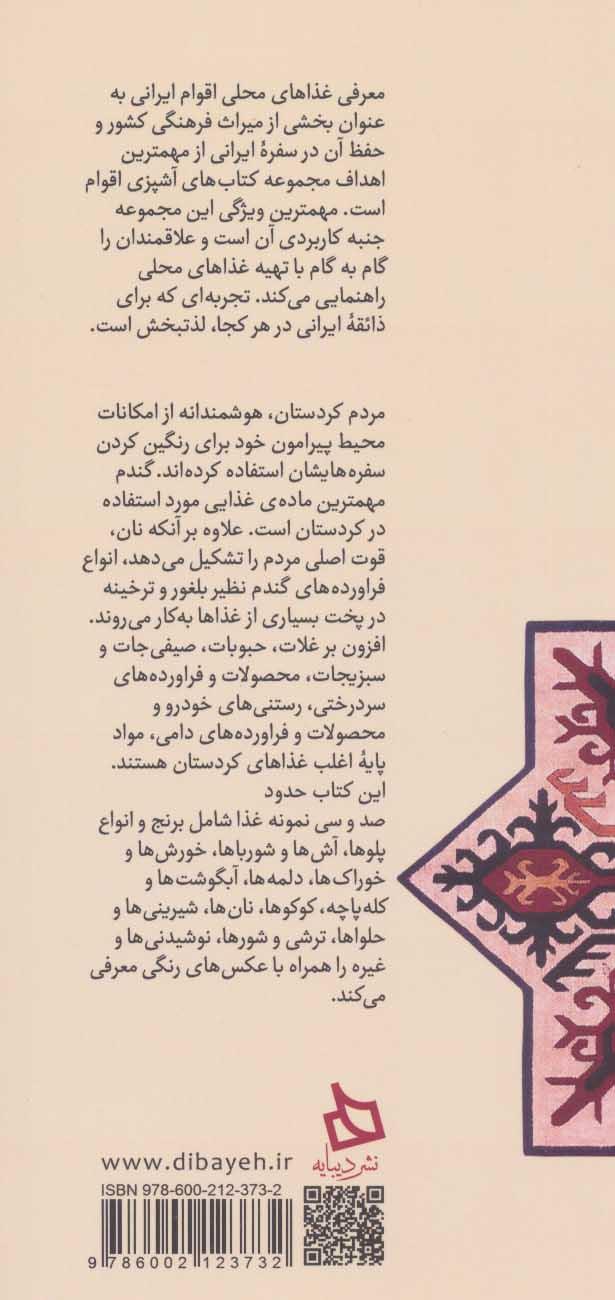 سفره کردستان:دستور تهیه 128 نوع غذای محلی (آشپزی های ایرانی 2)