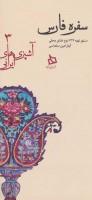 سفره فارس:دستور تهیه 134 نوع غذای محلی (آشپزی های ایرانی 3)