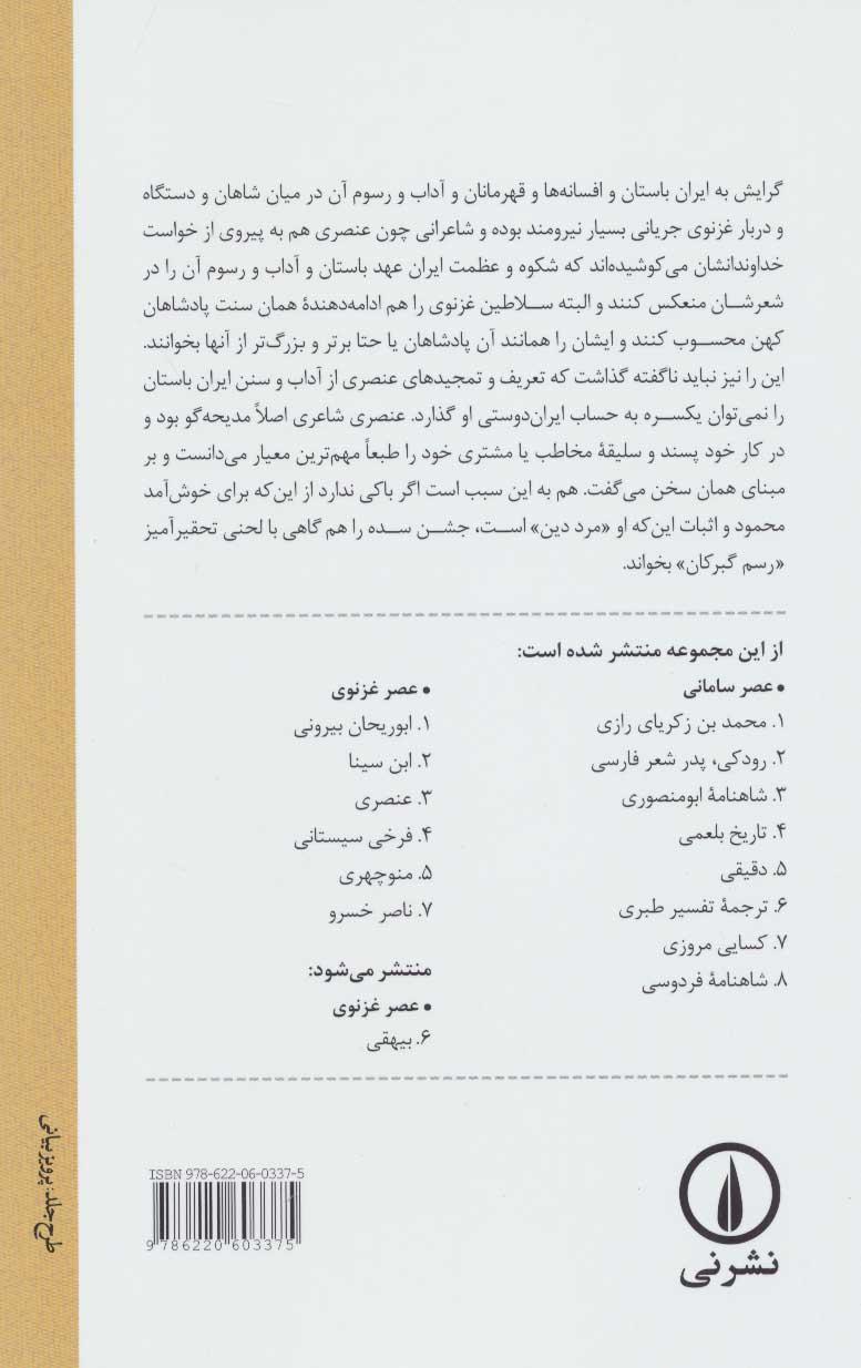 تاریخ و ادبیات ایران 3 (عنصری:عصر غزنوی)