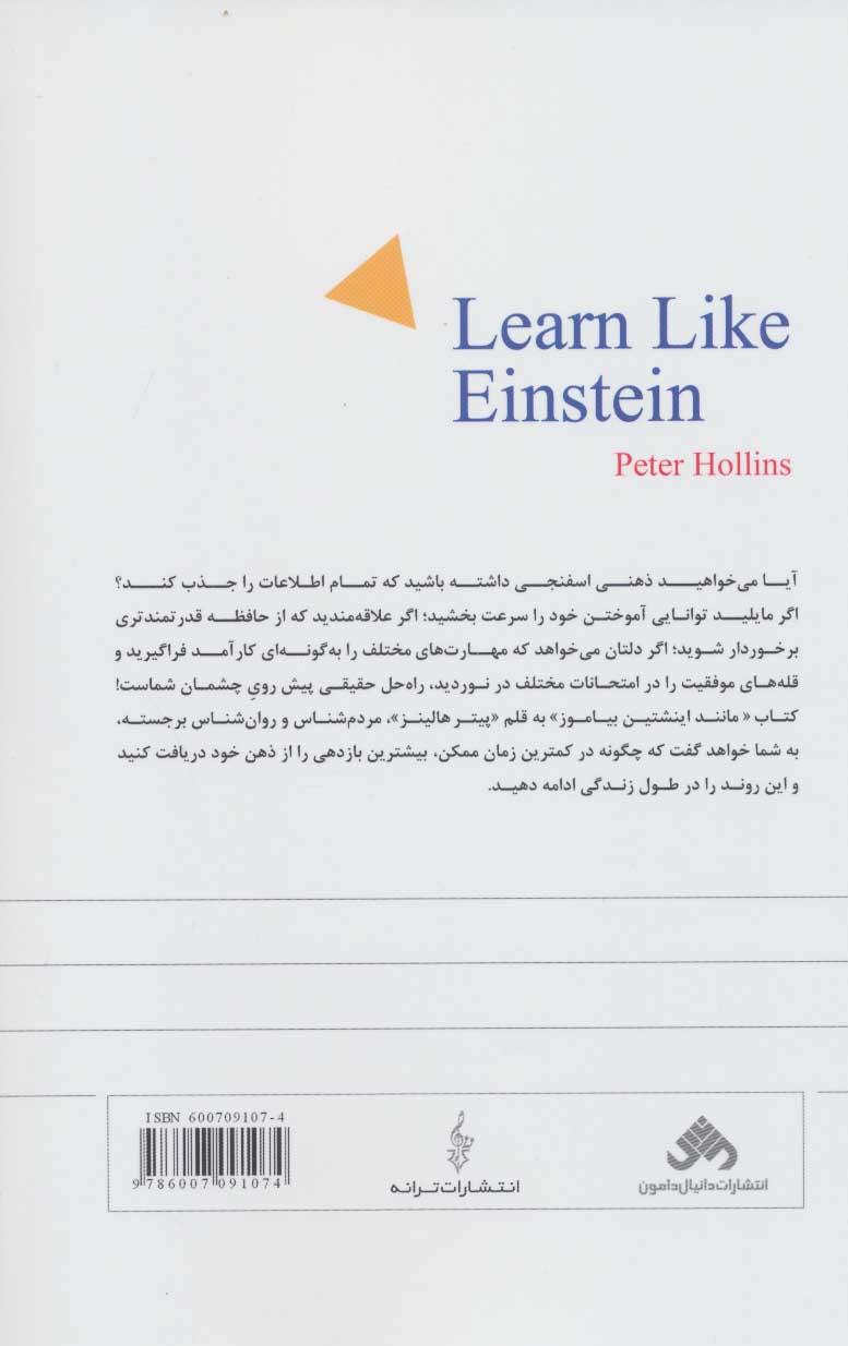 مانند اینشتین بیاموز (چگونه قدرت یادگیری خود را بالا ببریم؟)