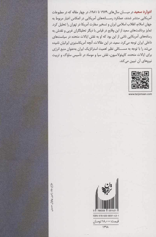 شکست هژمونی (چهار مقاله درباره اسلام،انقلاب ایران و تسخیر سفارت آمریکا در رسانه های آمریکایی)