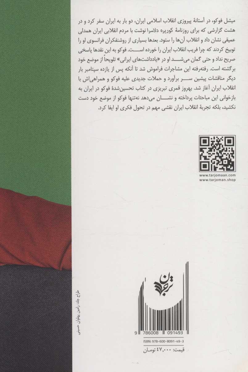 فوکو در ایران