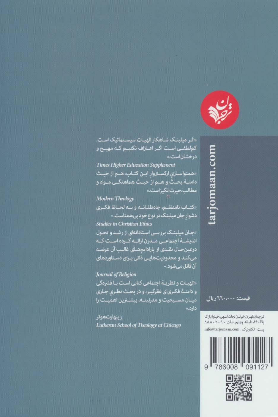الهیات و نظریه اجتماعی (فراسوی عقل سکولار)
