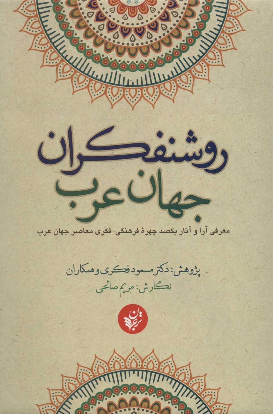 روشنفکران جهان عرب (معرفی آرا و آثار یکصد چهره فرهنگی-فکری معاصر جهان عرب)