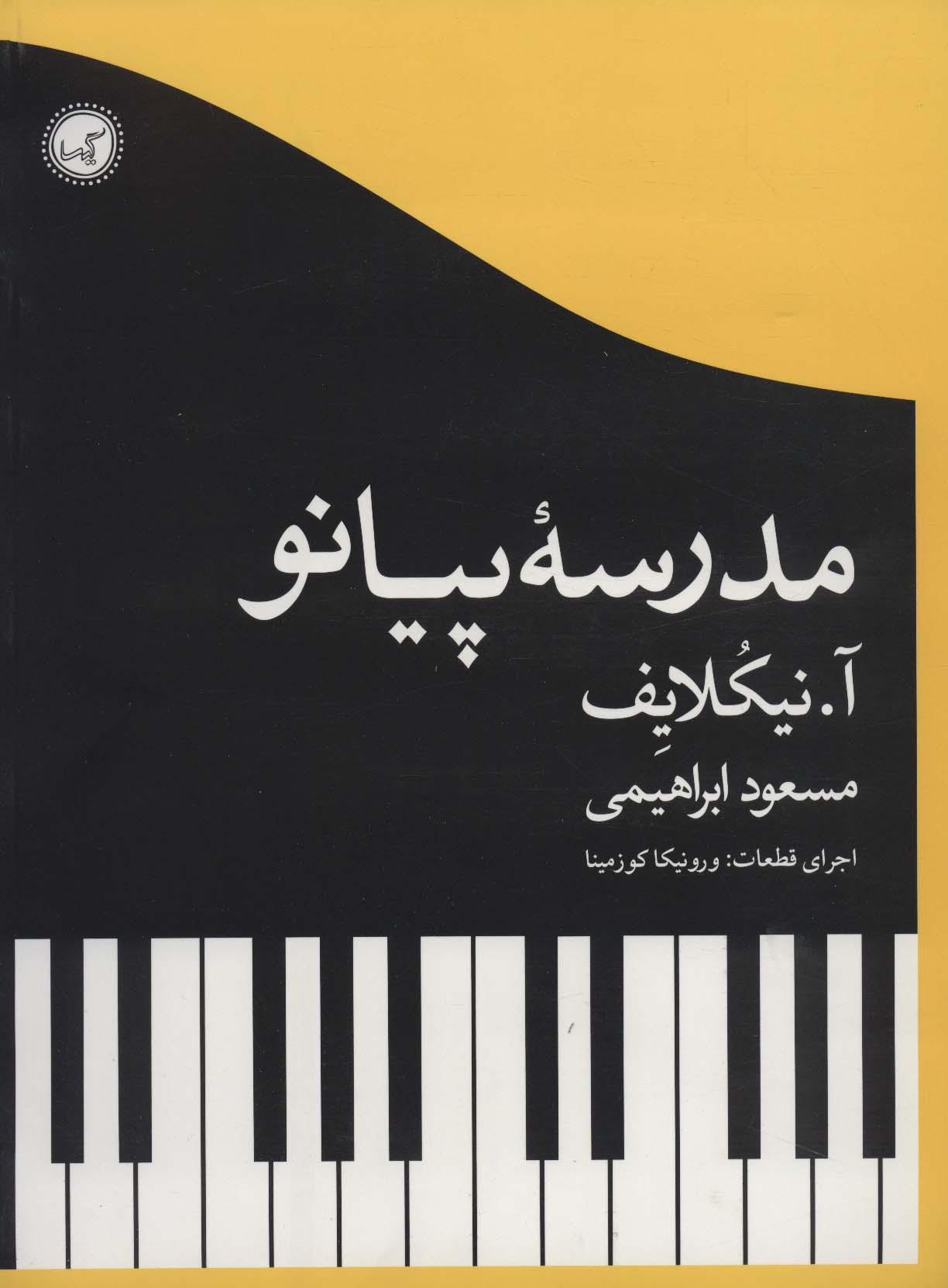 مدرسه پیانو (موسیقی11)