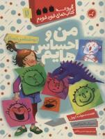 من و احساس هایم (خودشناسی کودکان)،(مجموعه کتاب های خود خودم 7)