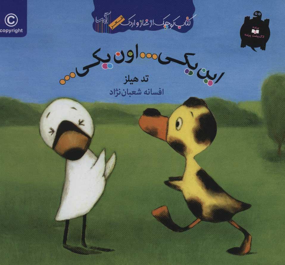 این یکی…اون یکی… (کتاب کوچک از غاز و اردک)،(گلاسه)