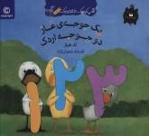 یک جوجه ی غاز دو جوجه اردک (کتاب کوچک از غاز و اردک)،(گلاسه)