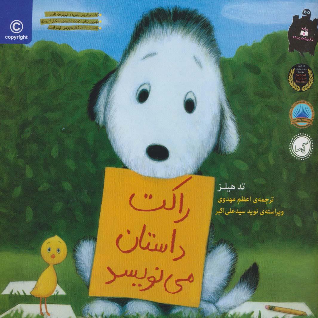 راکت داستان می نویسد