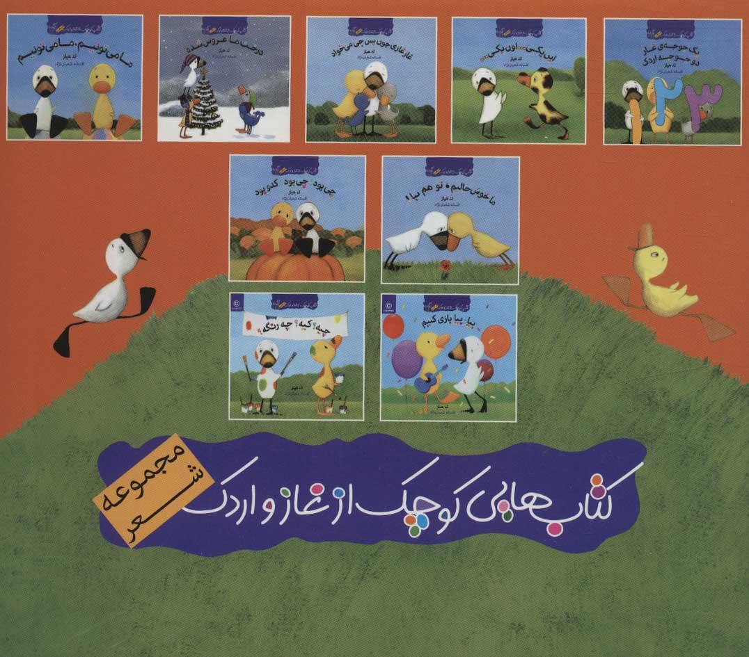 کیف کتاب هایی کوچک از غاز و اردک (مجموعه شعر)،(9جلدی،باجعبه،گلاسه)