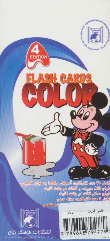 فلش کارت آموزش رنگ ها (2زبانه،باجعبه)