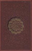 قرآن کریم اشرفی (باقاب،چرم،پل دار،لیزری)