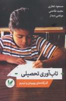 تاب آوری تحصیلی (گذرگاه های بهبودی و ترمیم)