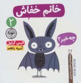 خانم خفاش (جانوران چندش آور 2)،(گلاسه)