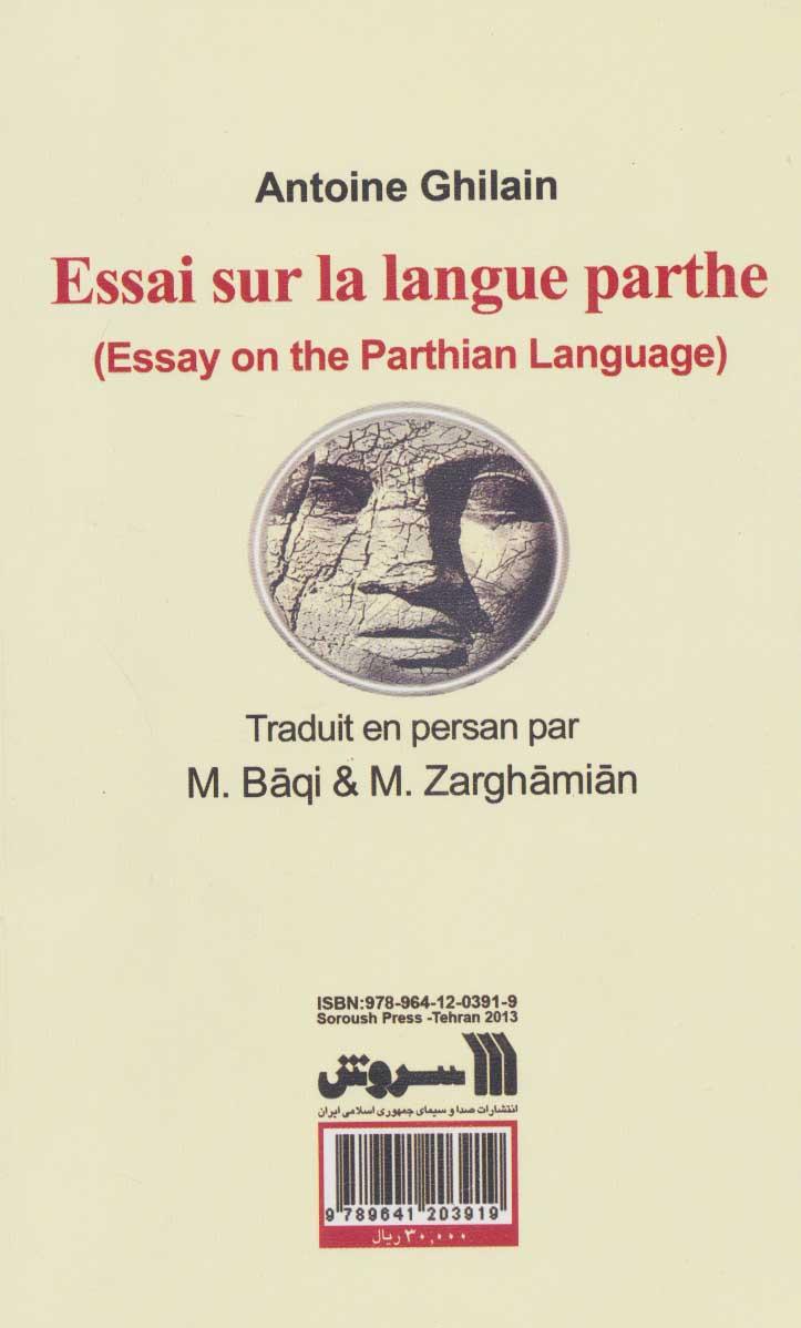 مقدمه رساله زبان پارتی