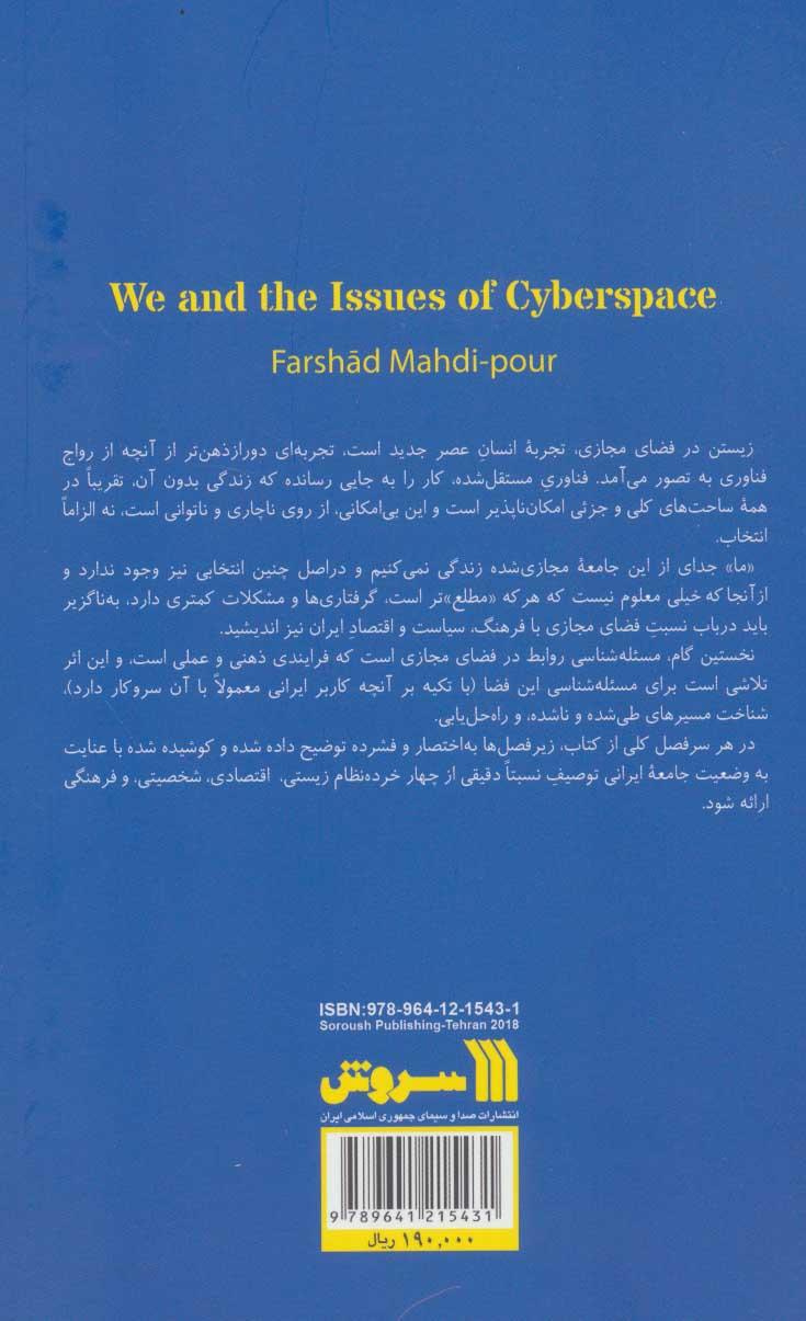 ما و مسائل فضای مجازی