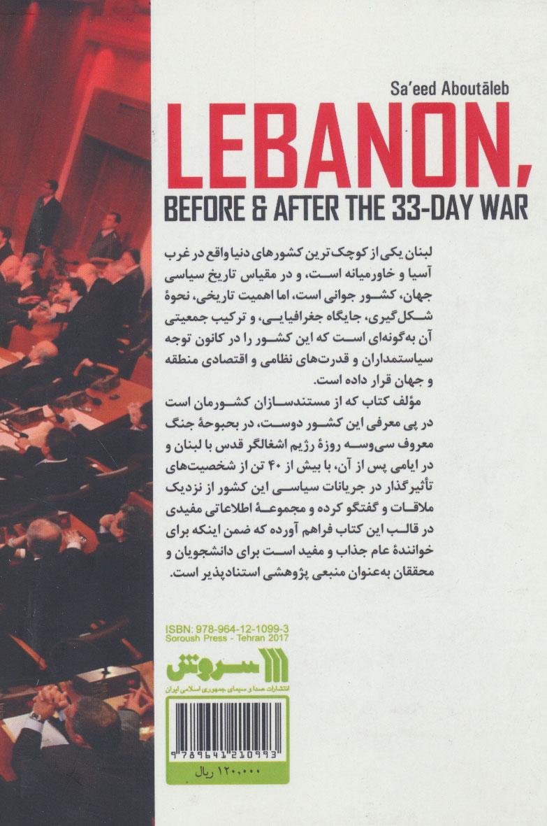 لبنان؛قبل و بعد از 33 روز