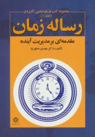 رساله زمان (مقدمه ای بر مدیریت آینده)،(کتب باریخ شناسی کاربردی 1)