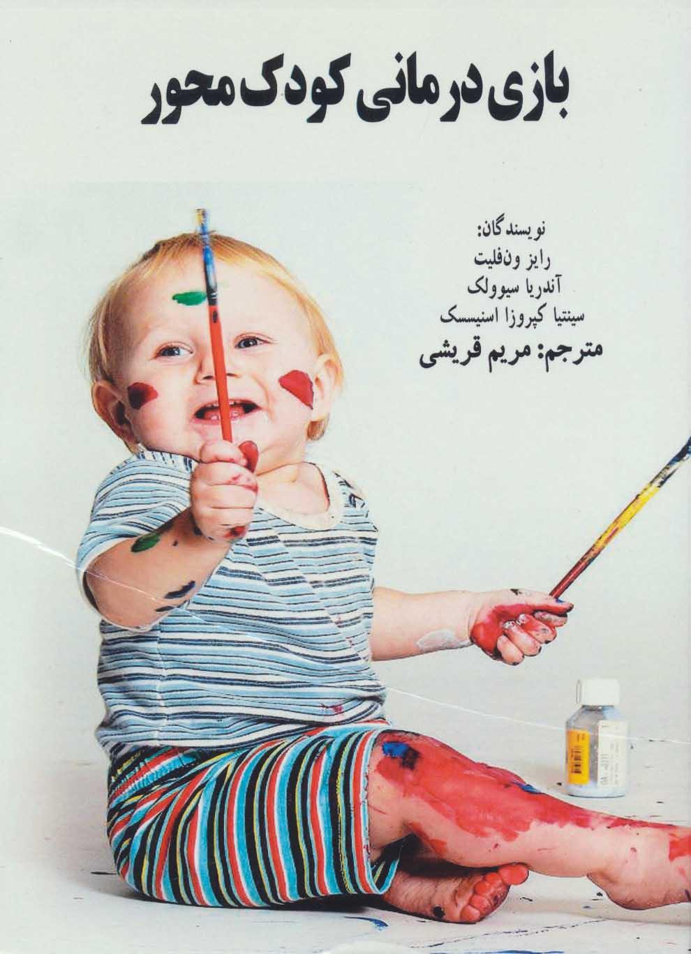 بازی درمانی کودک محور