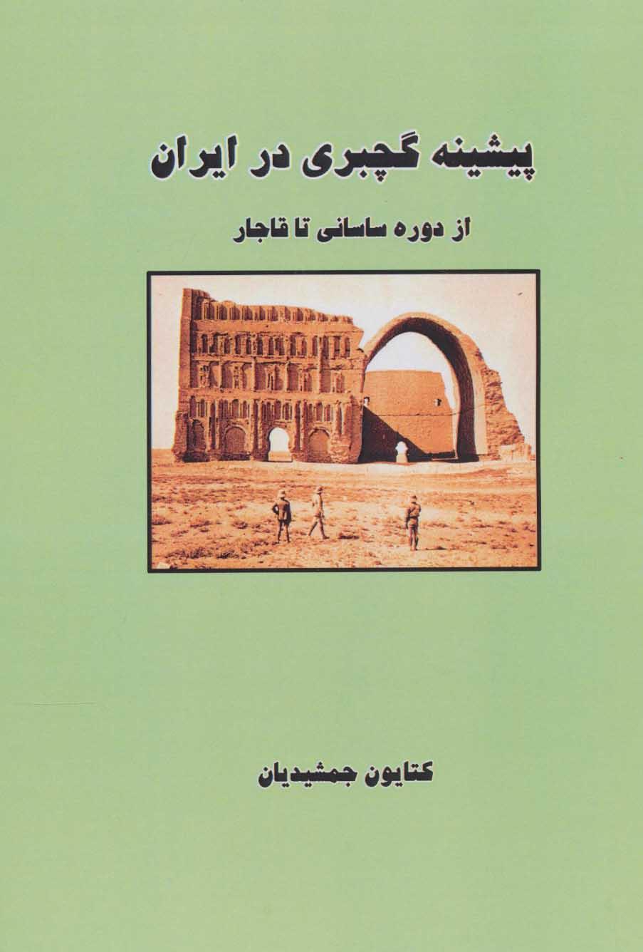 پیشینه گچبری در ایران (از دوره ساسانی تا قاجار)