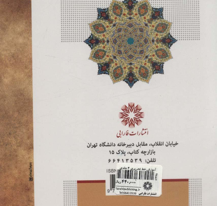 آموزش خط تحریری (4جلدی)