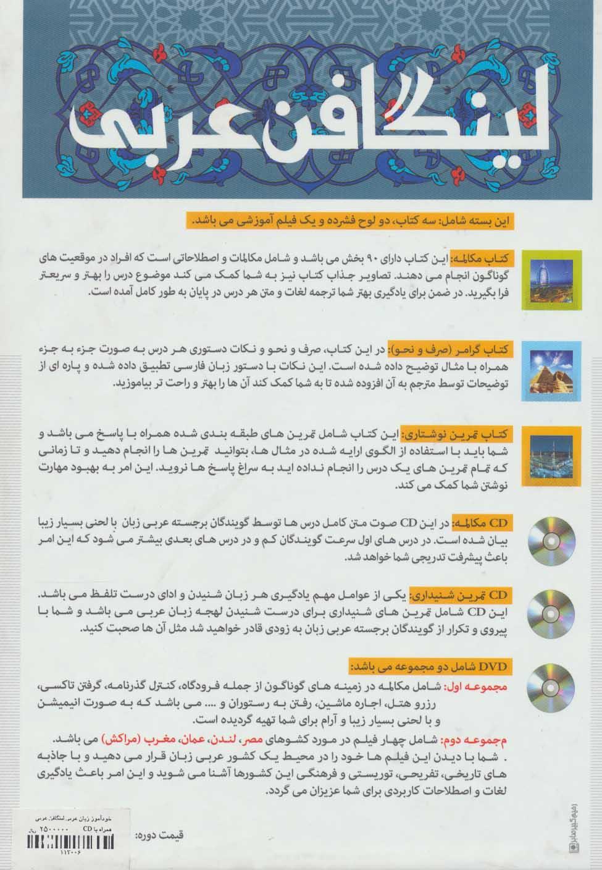 کاملترین خودآموز زبان عربی:لینگافن عربی (همراه با سی دی و دی وی دی تصویری)،(3جلدی،باجعبه)