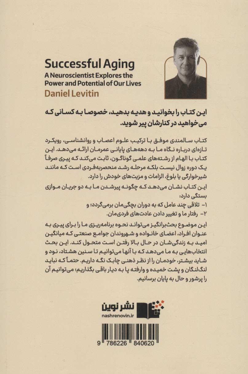 سالمندی موفق (کاوش های یک عصب شناس از قدرت ها و قابلیت های ما)