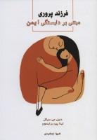 فرزندپروری مبتنی بر دلبستگی ایمن