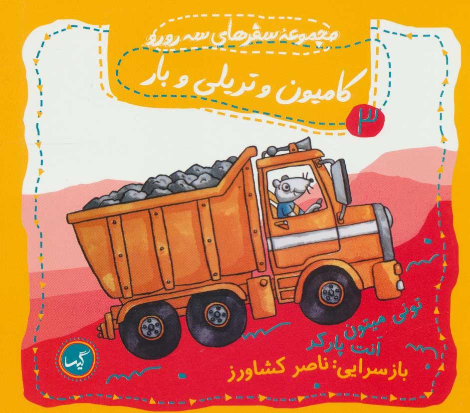 کامیون و تریلی و بار (مجموعه سفرهای سه رورو 3)،(گلاسه)