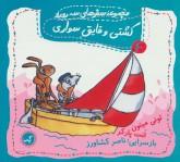 کشتی و قایق سواری (مجموعه سفرهای سه رورو 4)،(گلاسه)