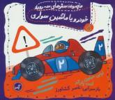 خودرو یا ماشین سواری (مجموعه سفرهای سه رورو 5)،(گلاسه)