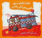 ماشین های آتش نشانی (مجموعه سفرهای سه رورو 6)،(گلاسه)