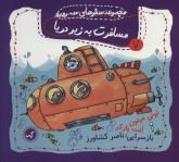 مسافرت به زیر دریا (مجموعه سفرهای 3 رورو 7)،(گلاسه)