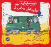 ریل و قطار،مسافر و بار (مجموعه سفرهای سه رورو 8)،(گلاسه)
