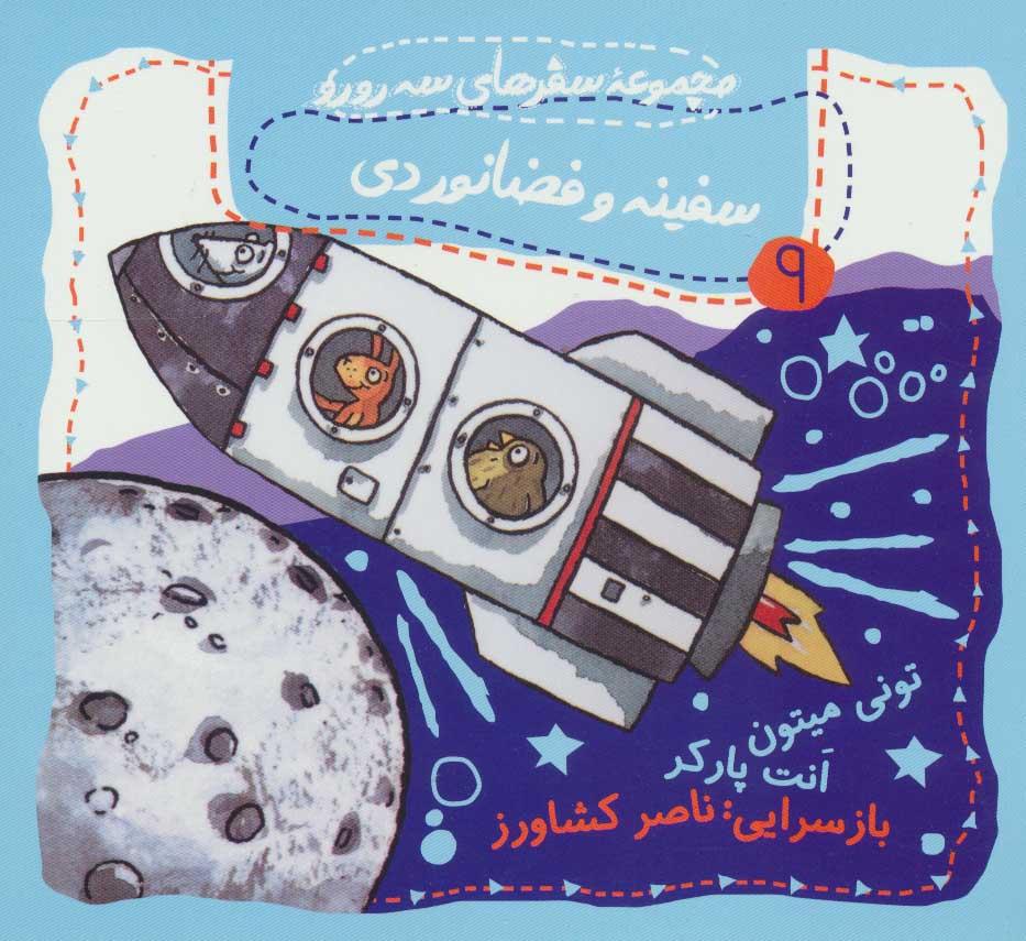 سفینه و فضانوردی (مجموعه سفرهای سه رورو 9)،(گلاسه)