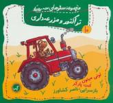 تراکتور و مزرعه داری (مجموعه سفرهای سه رورو10)،(گلاسه)