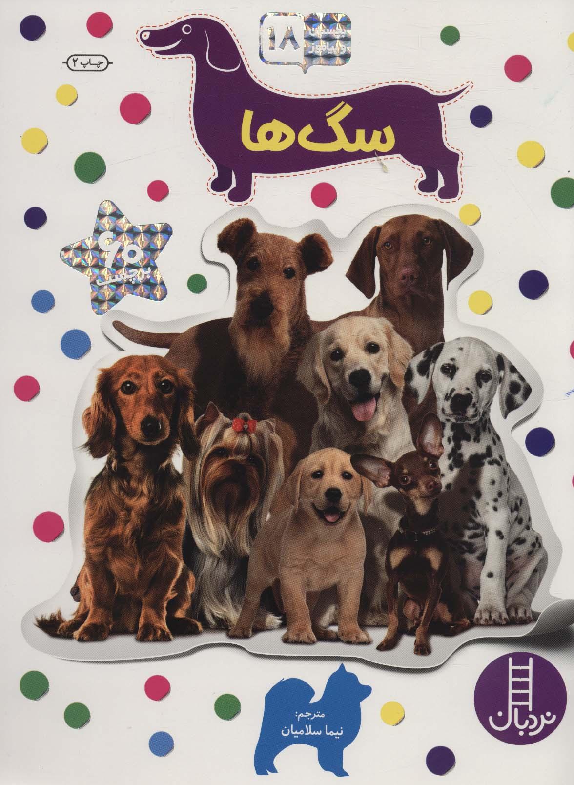 سگ ها (بچسبان و بیاموز18)،(گلاسه)