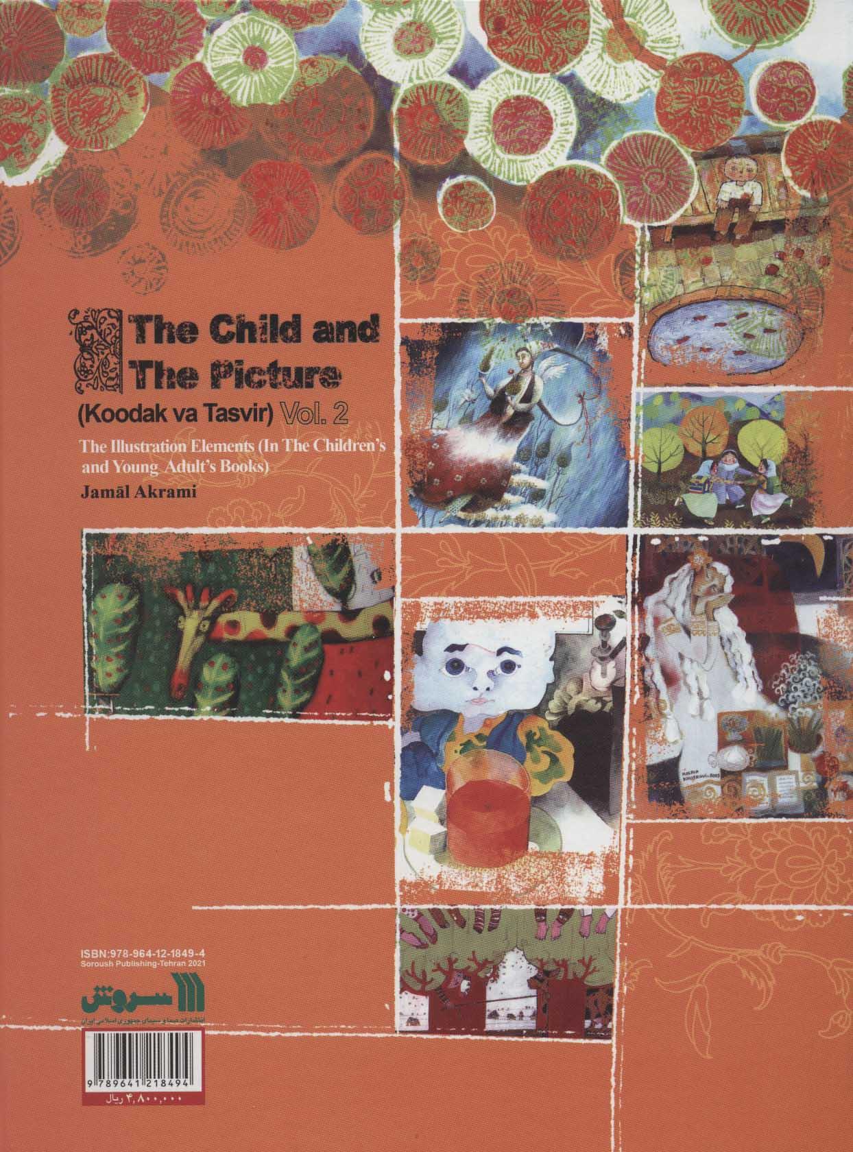 کودک و تصویر 2 (جستارهایی در تصویرگری کتاب های کودکان و نوجوانان)،(گلاسه)