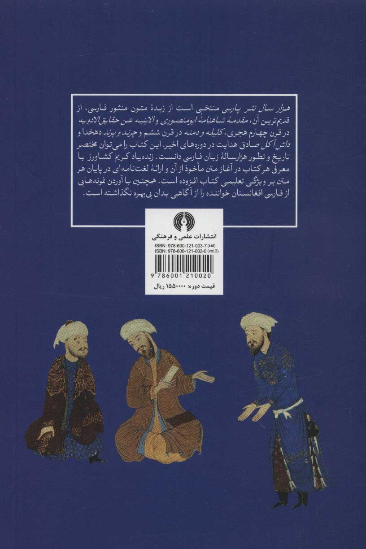 هزار سال نثر پارسی (3جلدی)
